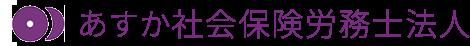 東京の社会保険労務士法人 あすか社会保険労務士法人 労務相談や助成金対応 目黒区・港区・渋谷区等